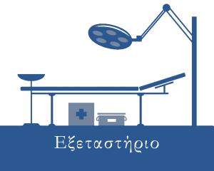 exetasthrio