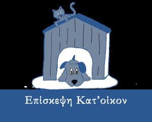episkepsi_katoikon